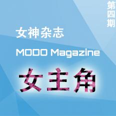 官网MODO美腿杂志第四期招募