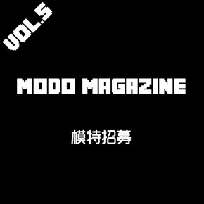 MODO女神美腿杂志Vol.5模特招募