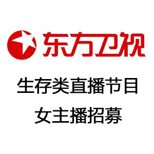 斗鱼x东方卫视「生存类直播节目」招募女主播